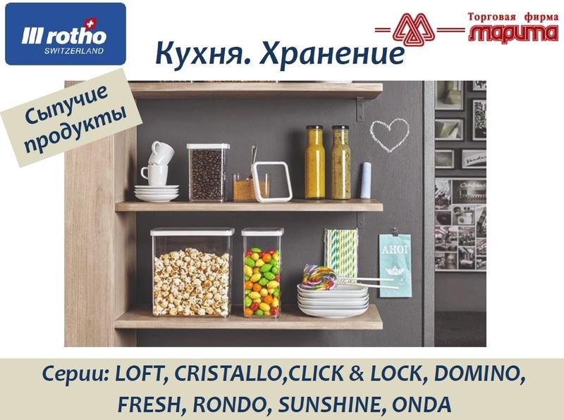"""Продукция компании """"Rotho"""" становится популярной в России из-за прекрасного сочетания цены и качества. Благодаря прямым контактам с поставщиками, компания """"Марита"""" предлагает своим клиентам лучшие товары марки """"Rotho"""" по низким ценам."""