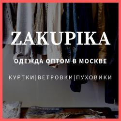 Zakupika — оптовая торговля одеждой и текстильной продукцией