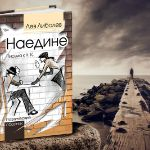 """Сборник стихов от победителя 111 премии журнала """"Союз писателей"""""""