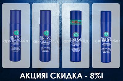 FINESSE (Финесс) Лак для волос ОПТОМ. АКЦИЯ! СКИДКА — 8%