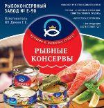 завод-изготовитель рыбных консервов