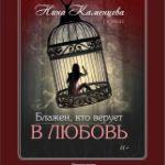 """Книга Нины Каменцевой """"Блажен, кто верует в любовь"""""""