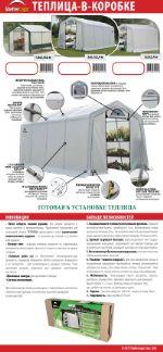 Теплица Selterlogic 3х3