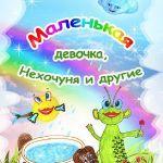 Писатель из Сочи Владимир Гакштетер сделал подарок детям и их родителям