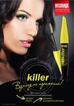 Тушь для ресниц Lux Visage Killer