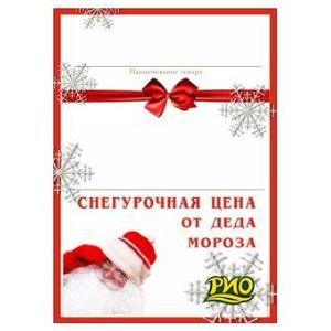 """""""Cнегурочные""""  цены от Деда Морохза."""