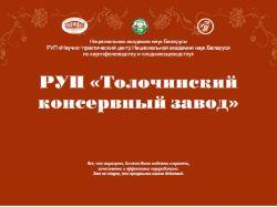 РУП Толочинский консервный завод — сельхозпродукция и продукты ее переработки, вина, соки