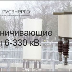 Реакторы токоограничивающие РТСТ, РТОС, ТРОС, РФОС, СРОС  ___________________________________________________________________ Реакторы РТОСС сухие сдвоенные токоограничивающие внутренней установки для электросетей 6 - 10 кВ  Реакторы РТСТ сухие токоограничивающие с вертикальным расположением фаз для электросетей 6 - 35 кВ     Реакторы РТСТГ сухие токоограничивающие горизонтальной установки для электросетей 6 - 330 кВ    Реакторы РТСТУ сухие трехфазные токоограничивающие угловой установки с для электросетей 6 - 35 кВ
