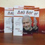 Вышел сборник стихов и прозы Евгения Казмировского