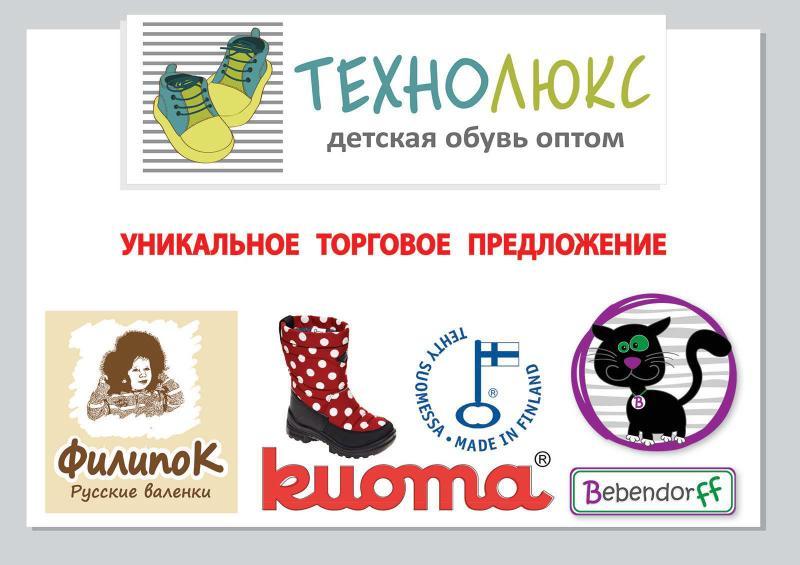 253c1c57d Технолюкс — детская обувь оптом Kuoma, Филипок, Русские вале ...