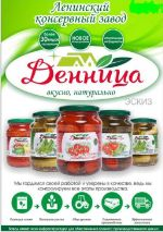 производство и реализация овощной консервации
