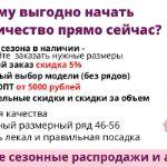 Женская одежда от производителя, низкие цены, опт от 5000 руб