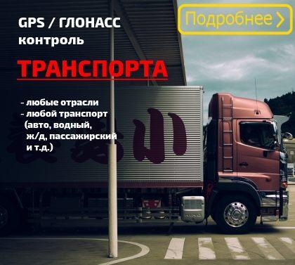 WEB-GLONASS - Облачная сервисная платформа мониторинга транспорта Современный интерактивный функционал. Количество рабочих мест не ограниченно. Мобильное приложение. Интеграция с 1С.
