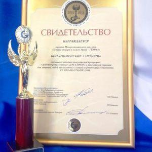 Награда конкурса Гемма. Золотая медаль и статуэтка международного конкурса Гемма за репелленты Дэта-проф от клещей, мошки и комаров.