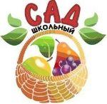 Питомник Школьный сад — саженцы плодовых и декоративных культур оптом