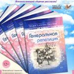 """""""Генеральная репетиция"""" - новая книга Татьяны Алексеевой-Никулиной"""