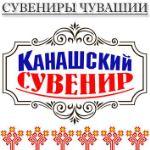 сувениры с символикой Чувашской Республики