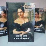 Виктор Королев приглашает читателей в эпоху прекрасных дам и куртуазных кавалеров