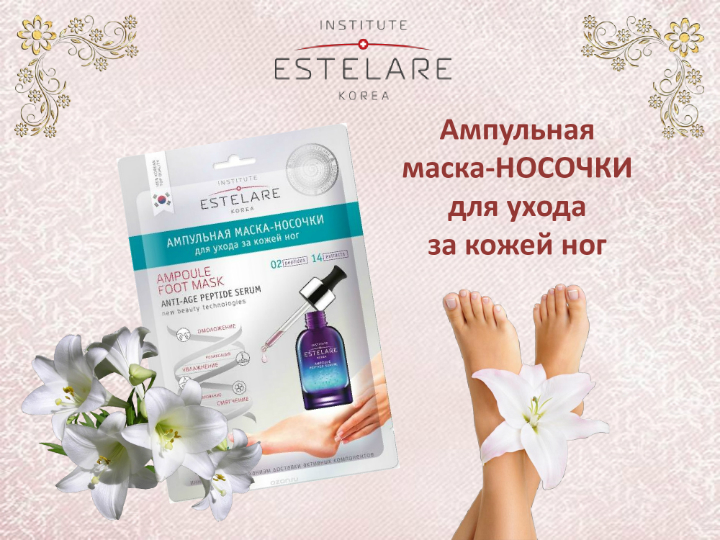 Estelare Ампульная маска-НОСОЧКИ для ухода за кожей ног