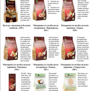 Макароны и блюда быстрого приготовления Здороведа