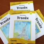 Жанна Кобзева представляет новую книгу для детей