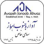 Avazah jonob Ahvaz — продукты питания, фрукты, натуральный камень, бытовая химия