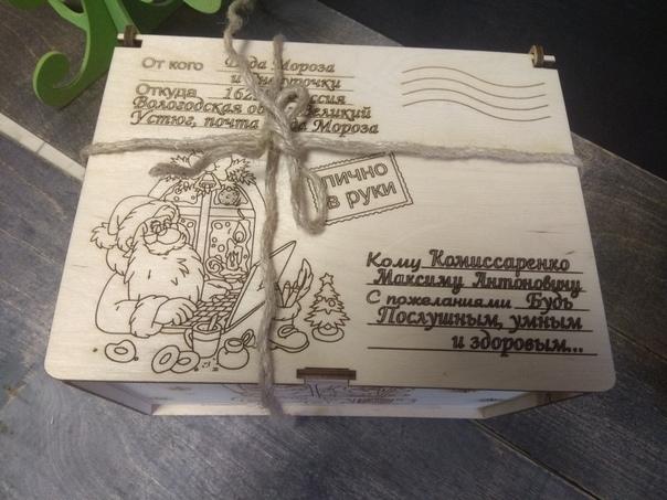 """Коробка-посылка отлично подходит для сладкого подарка или небольшого сувенира, в дальнейшем ее можно будет использовать для хранения маленьких игрушек, карандашей... ребенок обязательно придумает.  Коробку можно использовать как основу для творчества, раскрасить акриловыми красками, украсить блестками или пайетками.  Внутренний размер коробки 20х15х12 (если размер не подходит, можно изменить), выполнена из высококачественной березовой фанеры 4 мм. Надпись на коробке может быть адресной, с указанием ФИО ребенка. Так же можно сделать без указания имени, """"Самому лучшему ребенку""""."""