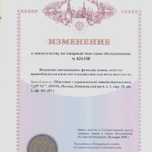 Товарный знак продление до 2029 новый юр.адрес