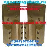 Зажим контактныйНН на 4000 кВа к шпильке М72х2 латунь (из 2шт)