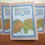 Владимир Шебзухов на крыльях фантазии и по стопам Эзопа