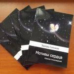 Эдуард Салихов - поэт из села Уйское издал новую книгу