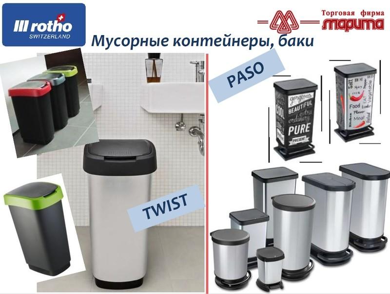 Большой популярностью пользуются мусорные контейнеры Rotho, которые станут украшением любого интерьера - от домашнего до отеля, ресторана, кафе.