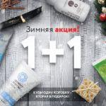 Компания «Хендэль» объявляет специальную Зимнюю акцию «1+1» на целый ряд продуктов, в рамках которой при покупке одной коробки, вторую Вы получаете в подарок!