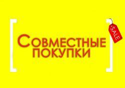 ИП Королев Данила Васильевич — совместные покупки
