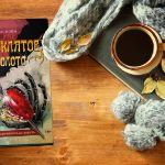 """Остросюжетный детектив от автора романа """"Подлинная история ожерелья Антуанетты"""""""
