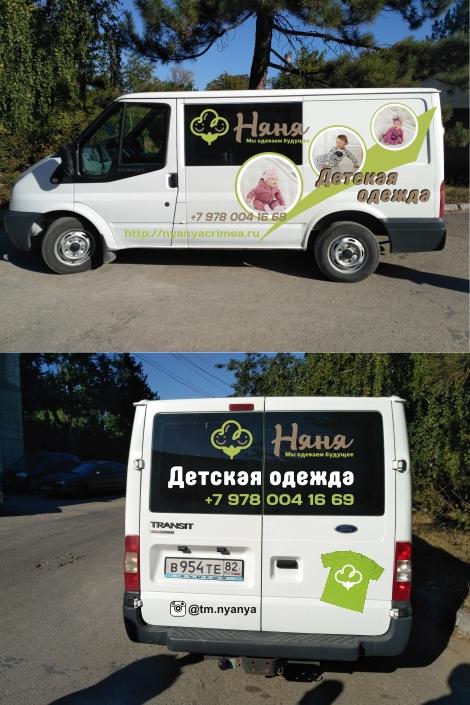 3c659cb1e Торговая Марка Няня — производство в Крыму детской одежды от ...