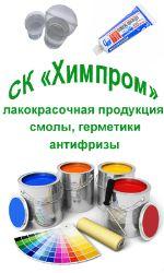 СК Химпром — оптовая и розничная продажа химической продукции