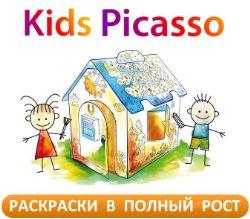 KidsPicasso — производитель развивающих раскрасок в полный рост