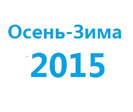 Верхняя одежда ОСЕНЬ-ЗИМА 2015-2016