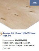 Фанера березоваяФК 12х1525x1525 СОРТ 4/4 нешлифованная оптом с доставкой от производителя