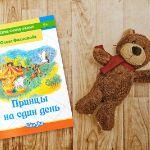 """""""Принцы на один день"""" - сказочная история для мальчиков и девочек"""