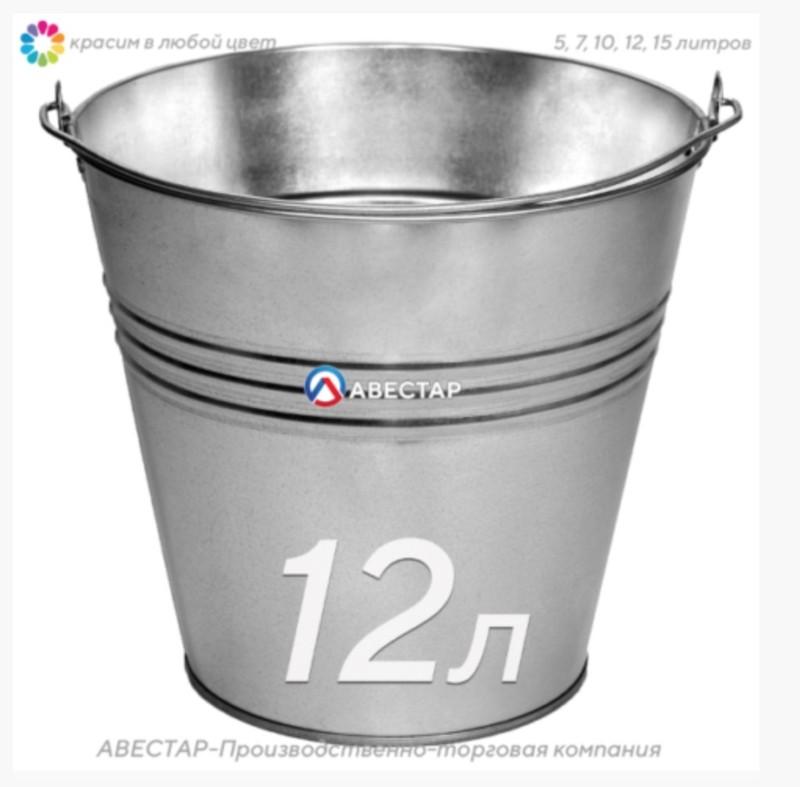 Ведро оцинкованное— 12 литров (ГОСТ) АВЕСТАР