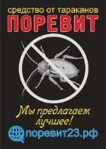 средство от насекомых Поревит