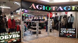 Аквамарин — розничная торговля одеждой и обувью