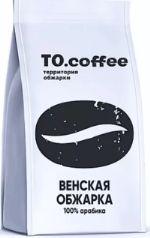 Кофе в зёрнах, молотое Территория обжарки