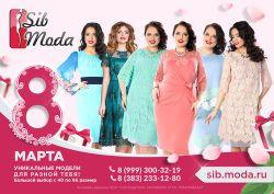 841c72b6e1da Сиб-Мода — женская одежда оптом и в розницу. Производитель, г ...
