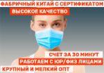Медицинская трёхслойная маска сРУ. Опт. Нал / безнал 0,60 коп