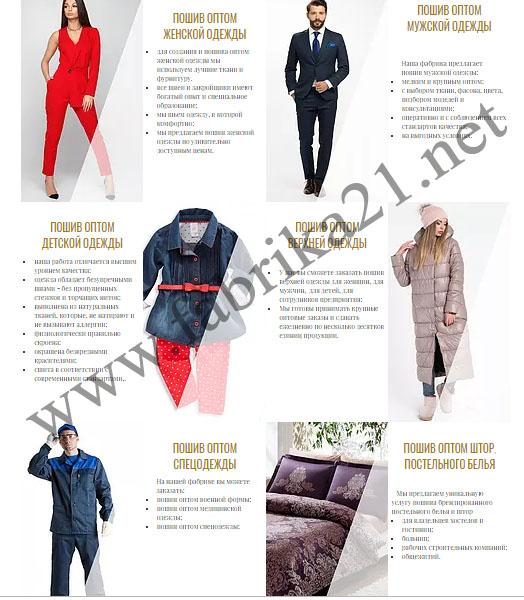 5a2dab99d642 Швейное производство Фабрика 21 швейная фабрика, пошив одежды оптом на заказ