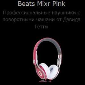 Monster Beats Mixr .