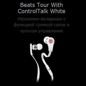 Monster Beats Tour .